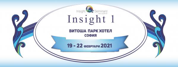 Инсайт I - 4 юни – 6 юни 2021